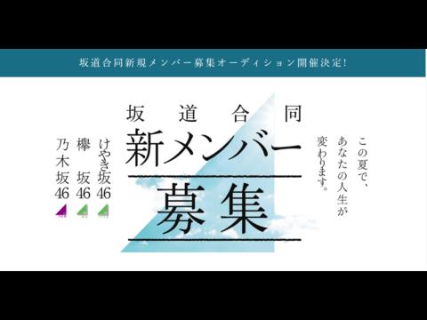 【欅坂 けやき坂 乃木坂】坂道合同新規メンバー募集オーディション開催決定!