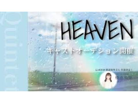 映画「HEAVEN」メインキャスト出演俳優募集!!