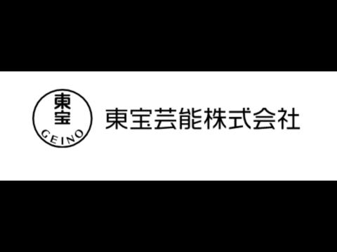 【浜辺美波 長澤まさみ 上白石萌音、萌歌】が所属する東宝芸能株式会社オーディション