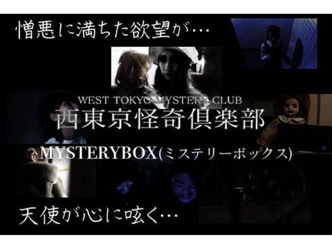 【Amazonプライムビデオで放映中!】西東京怪奇倶楽部第四章『mysterybox(ミステリーボックス)』全六話追加キャストとメインキャスト募集!!