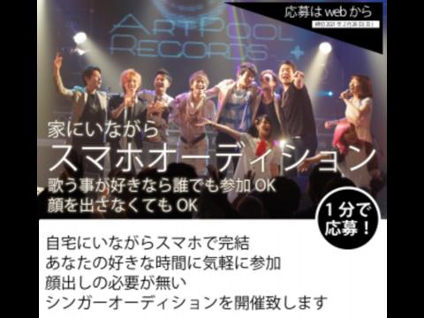 YouTubeから世界へ発信! 全国シンガーオーディション開催!!
