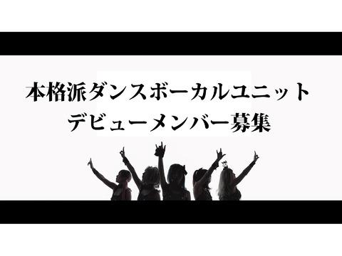 「新ユニット!魅せる本格派ダンスボーカル」