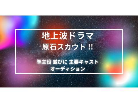 地上波ドラマ 女性キャスト準主役オーディション