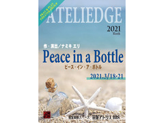 Peace in a Bottle   出演者募集(ソーシャルデイスタンス個室型劇場)
