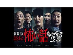 『劇場版ほんとうにあった怖い話 事故物件芸人2(仮)』の出演者募集オーディション