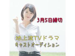 地上波TVドラマ 3/5締切!!  準主役他スカウトオーディション (東京)