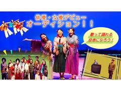 【関西】舞台デビューが叶う★(芝居・歌・踊り)ハイカラ劇場|春の出演者募集オーディション!