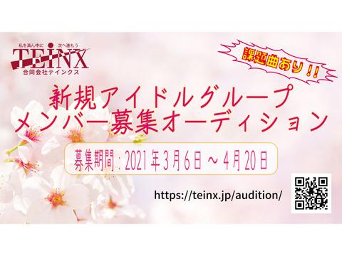 【課題曲あり】新規アイドルメンバーオーディション