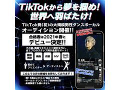 荒友哉プロデュースTikTok発(初)男性ダンスボーカルオーディション