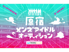 「原宿メンズアイドルオーディション」Supported by マイナビティーンズ
