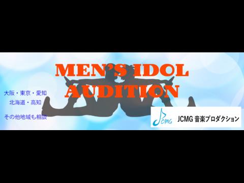 ☆メンズアイドルオーディション☆