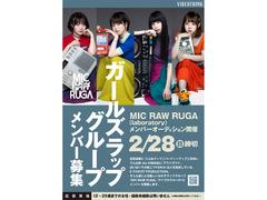 ガールズラップグループ「MIC RAW RUGA」 メンバーオーディション/E TICKET PRODUCTIONプロデュース