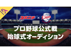 プロ野球公式戦始球式オーディション!
