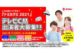 「トミカグミ2021」テレビCM出演者募集!
