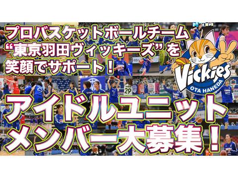 プロバスケットボールチーム「羽田ヴィッキーズ」を応援しよう!アイドルユニットメンバーオーディション!!