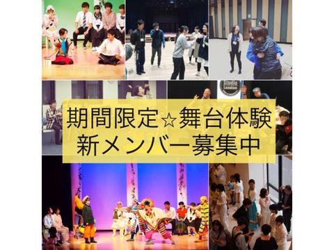 2021年度新メンバー募集開始!「やってみたい!」が参加条件!演劇初心者歓迎 期間限定劇団 座・大阪神戸市民劇場 新メンバーオーディション