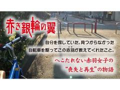 4/11〆切 映画『赤き銀輪の翼』主要キャスト大募集!
