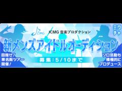 新メンズアイドルオーディション by Mixchannel 先着残り49名