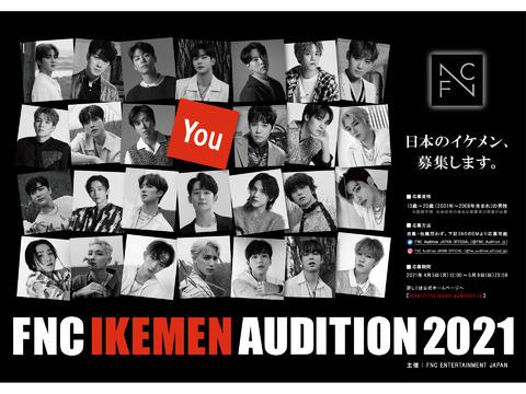 FNC IKEMEN AUDITION 2021開催決定!