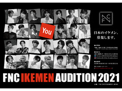 FNC IKEMEN AUDITION 2021開催決定!