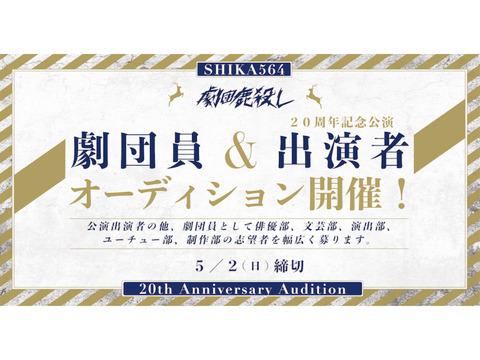 劇団鹿殺し 劇団員オーディションand20周年記念公演出演者オーディション 開催決定!