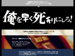 長編映画『俺を早く死刑にしろ!』 出演者ワークショップオーディション開催