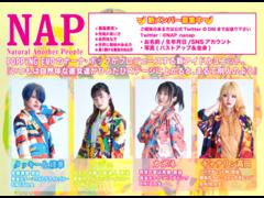 楽曲派と定評が高いアイドルグループ【NAP】の新メンバー募集!!