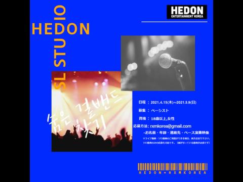 Hedon ENT×SL studio Girls Band Bassist audition