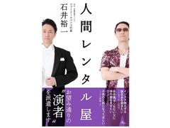 劇場公開映画「レンタルファミリー」メインキャストオーディション