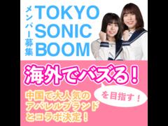 """世界を目指すアイドル""""TOKYO SONIC BOOM""""1期生募集"""