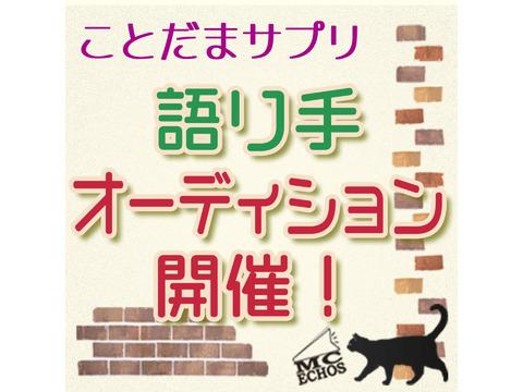 YouTube動画ことだまサプリ 語り手募集!!@MCイーコス