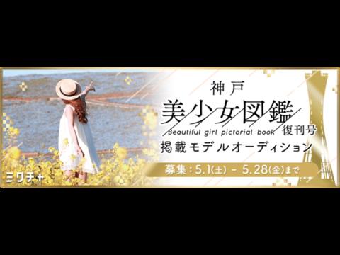 「神戸美少女図鑑」8月復刊!紙面掲載オーディション