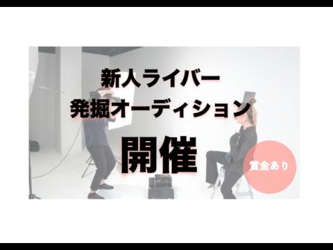 【女性のみで構成されている会社で新人発掘ライバーオーディション|優勝賞金3万円!】