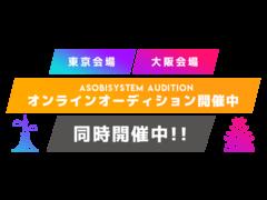 きゃりーぱみゅぱみゅが所属するアソビシステムがオーディション開催!