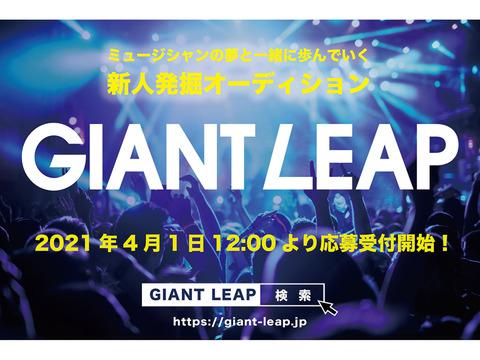 新人発掘オーディション<GIANT LEAP>2021年エントリー受付スタート