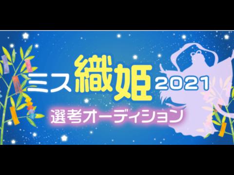 「ミス織姫2021」を決めるオーディションがマシェバラで開催決定!5/7まで出場者を募集