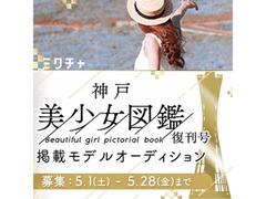 「神戸美少女図鑑」8月復刊! 誌面掲載オーディション
