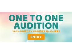 One to One Agencyでは10代〜の本気でアイドルを目指す新人さんを募集しております。