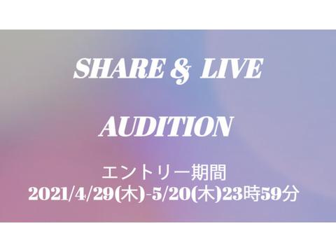令和最大規模のオーディション『SHARE&LIVEオーディション』開催!!! 参加企業は20社以上で U-NEXTでの独占配信や大人気ボカロP「164」の楽曲提供も決定!!