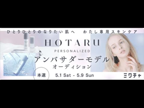 スキンケア商品『HOTARU PERSONALIZED』アンバサダーモデルオーディション開催