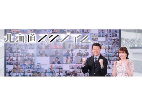 【北海道】合格者はドラマ出演!新スター発掘!北海道スタジアム・俳優オーディション