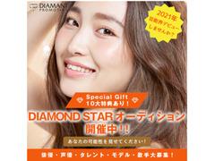 10大特典有りDIAMOND STARオーディション!!