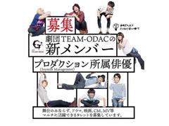 劇団TEAM-ODACの新人劇団員 and プロダクション所属俳優(Soymilk Management)募集!!