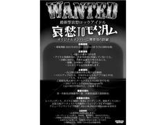 """最新型ロックアイドル""""哀愁TOモメンタム""""(ATOMM)メンバー募集"""