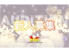JME 新人オーディション
