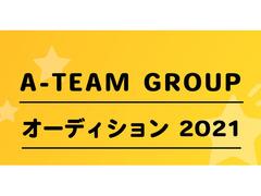 A-TEAM GROUP オーディション 2021 春