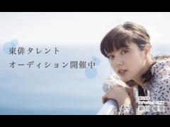 5月20日締切 無料オーディション - 新川優愛が在籍する事務所