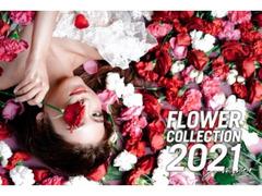 モデル / タレント / インフルエンサーを発掘するコンテスト「FLOWER COLLECTION 2021 SUMMER」