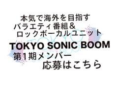 海外向けに積極的に展開「TOKYO SONIC BOOM」メンバー募集
