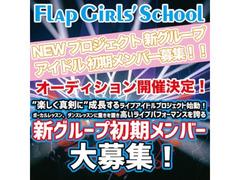 「フラップガールズスクール」NEWプロジェクト新グループアイドルメンバー募集!